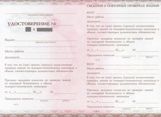 Удостоверение ПБ
